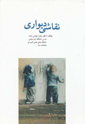 نقاشی دیواری - عباس زاده