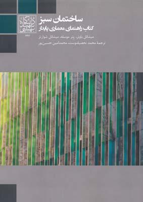 ساختمان سبز كتاب راهنماي معماري پايدار - تحصيلدوست