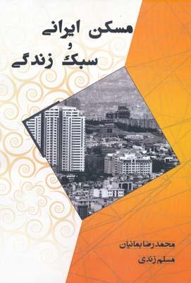 مسكن ايراني و سبك زندگي - بمانيان