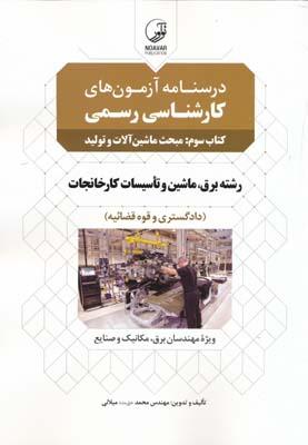 درسنامه آزمون هاي كارشناسي رسمي كتاب سوم - مبحث ماشين آلات و توليد
