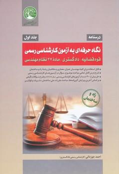 درسنامه جامع بانك سوالات -نگاه حرفه اي به كارشناسي قوه قضائيه دادگستري ماده 27