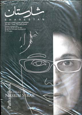 مجله شارستان 32.33 - تابستان و پاييز 90