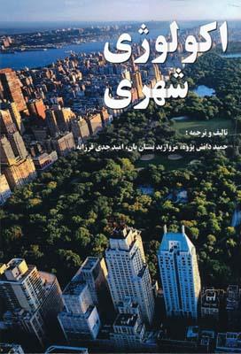 اكولوژي شهري - آذرخش - دانش پژوه
