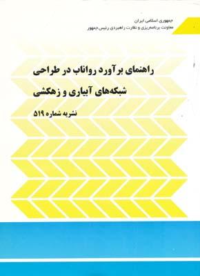 نشریه 519 راهنمای برآورد رواناب در طراحی شبکه هاب آبیاری و زهکشی