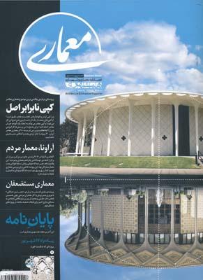 مجله همشهري معماري 37