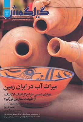 فصلنامه ميراث و گردشگري گيلگمش 7 فارسي