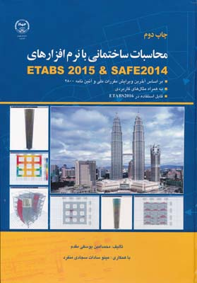 محاسبات ساختماني با نرم افزارهاي safe 2014 و etabs 2015