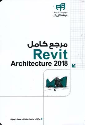 مرجع كامل revit architecture 2018 با dvd