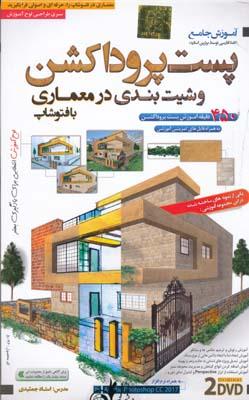 dvd آموزش پست پروداكشن و شيت بندي در معماري با فتوشاپ