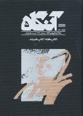 مجله فرهنگي هنري آنگاه شماره 5 - زمستان 1396 -