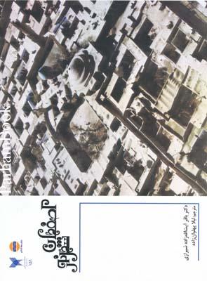 اصفهان شهر نور