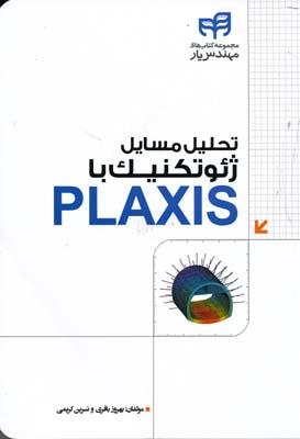 تحليل مسايل ژئوتكنيك با plaxis