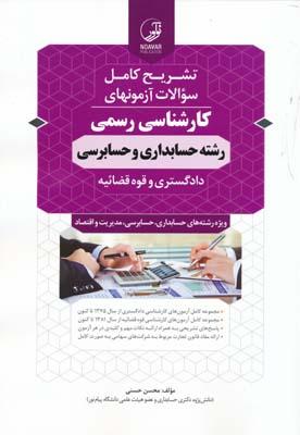 تشريح كامل آزمونهاي رسمي دادگستري و قوه قضائيه حسابداري و حسابرسي