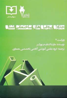 جداول پروفيل هاي ساختماني اشتال - سروش دانش