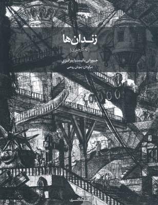 زندان ها - پويان روحي