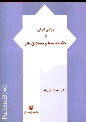 روايتي ايراني از حكمت معنا و مصاديق