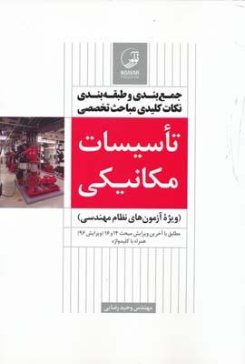 جمع بندي و طبقه بندي نكات كليدي مباحث تخصصي تاسيسات مكانيكي - رضايي