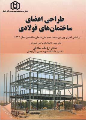 طراحي اعضاي ساختمان هاي فولادي