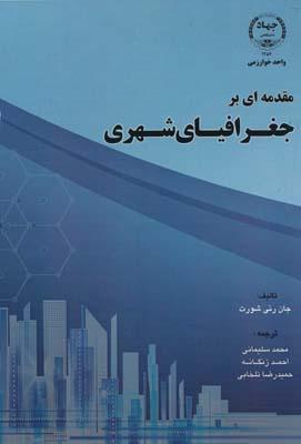 مقدمه اي بر جغرافياي شهري - سليماني