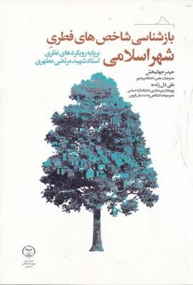 بازشناسي شاخص هاي فطري شهر اسلامي - جهانبخش