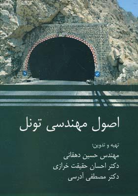 اصول مهندسي تونل - دهقاني
