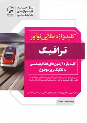 كليدواژه طلايي نوآور ترافيك - عليزاده