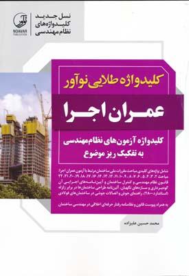 كليدواژه طلايي نوآور عمران اجرا  - عليزاده