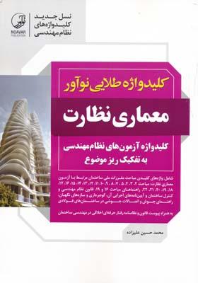 كليدواژه طلايي نوآور معماري نظارت