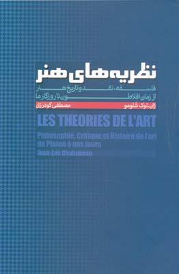 نظريه هاي هنر: فلسفه ، نقد و تاريخ هنر از زمان افلاطون تا روزگار ما