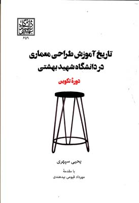 تاريخ آموزش طراحي معماري در دانشگاه شهيد بهشتي دوره تكوين - سپهري