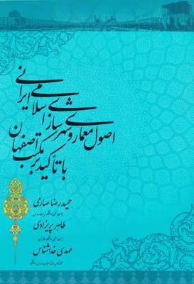 اصول معماري و شهرسازي اسلامي ايراني با تاكيد بر مكتب اصفهان