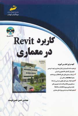 كاربرد Revit  در معماري همراه با cd