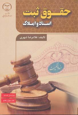 حقوق ثبت اسناد و املاك - غلامرضا شهري