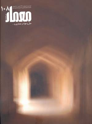 مجله معمار 108 - حال و هوا در معماری و ...