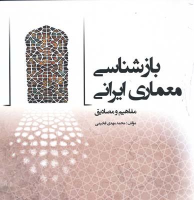بازشناسي معماري ايراني مفاهيم و مصاديق - فخيمي