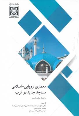 معماري اروپايي - اسلامي مساجد جديد در غرب - زنديه