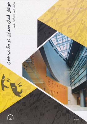 خوانش فضاي معماري در مكاتب هنري - سهيلي