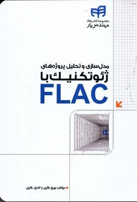 مدل سازي و تحليل پروژه هاي ژئوتكنيك با flac - باقري