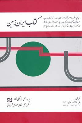 كتاب ايران زمين