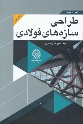 اصول و مباني طراحي سازه هاي فولادي جلد 2 - اباذر اصغري