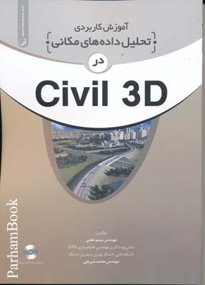 آموزش كاربردي تحليل داده هاي مكاني Civil 3D