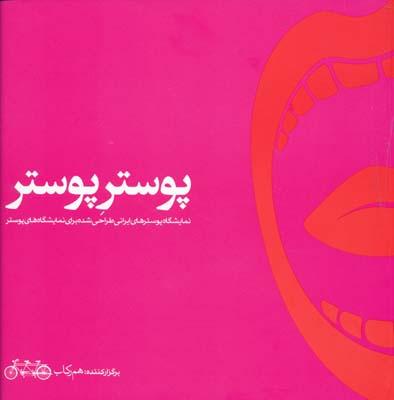 پوستر پوستر : نمايشگاه پوسترهاي ايراني طراحي شده براي نمايشگاه هاي پوستر