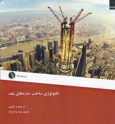 تكنولوژي ساخت سازه هاي بلند - مرادنژاد