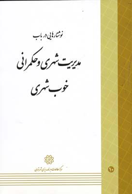 نوشتارهايي در باب مديريت شهري و حكمراني خوب شهري