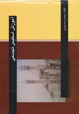 آموزش اسكيس تجسمي - نوروزي
