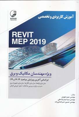 آموزش كاربردي و تخصصي REVIT MEP 2019  ويژه مهندسان مكانيك و برق
