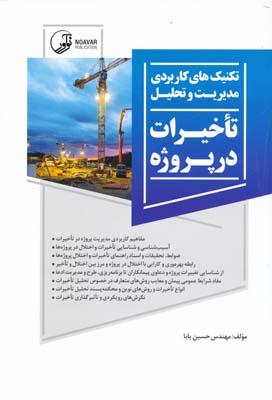 تكنيك هاي كاربردي مديريت و تحليل تاخيرات در پروژه - حسين بابا