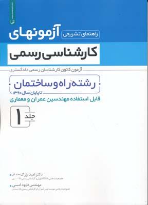 آزمون هاي كارشناسي دادگستري ج 1 راه و ساختمان