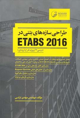 طراحي سازه هاي بتني در ETABS 2016  - ترابي