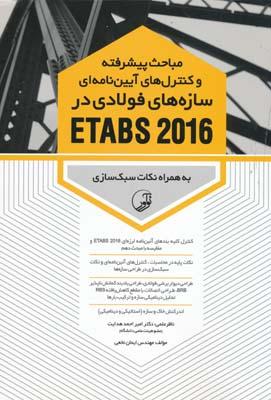 مباحث پيشرفته و كنترل هاي آيين نامه اي سازه هاي فولادي در ETABS 2016 - نخعي